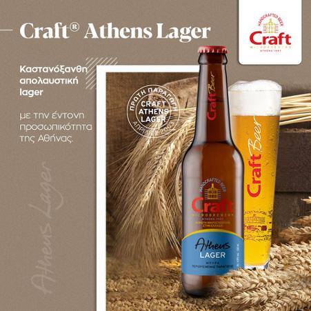 Μπύρα Craft Weiss: Παράδοση και καινοτομία